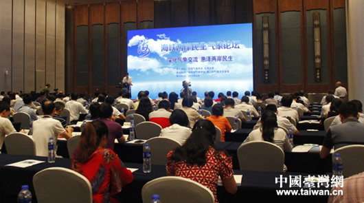 6月5日,第十届海峡论坛·第七届海峡两岸民生气象论坛在厦门举行。170多位来自海峡……