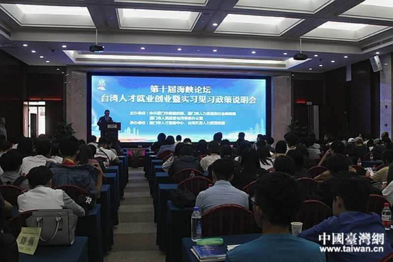 """【海峡论坛】多项具体措施助力台湾人才""""登陆""""厦门"""