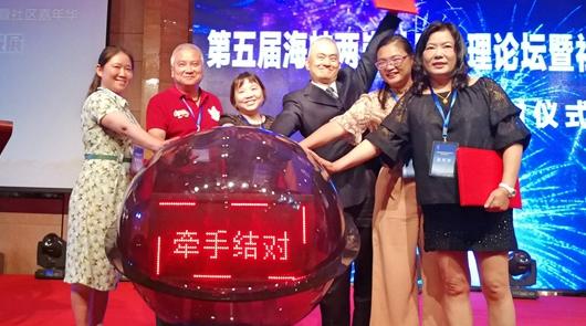 """6月5日,厦门厦港街道沙坡尾等六个大陆社区与台湾六个社区""""牵手结对"""",未来……"""