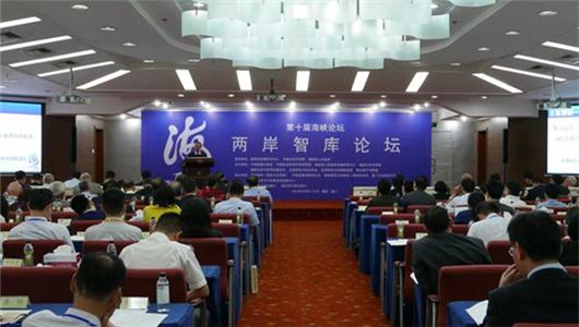 【海峡论坛】第十届海峡论坛·两岸智库论坛在厦门举行
