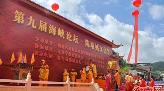 临水福地,千祥云集。当天,第九届海峡论坛·陈靖姑文化节在世界陈靖姑文化发……