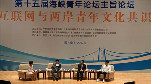 第十五届海峡青年论坛主旨论坛在厦门举行