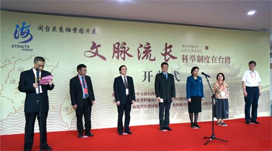 """""""文脉流长——科举制度在台湾""""展览在厦门开幕"""