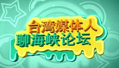 【两岸夯街坊】台湾媒体人聊两岸:希望轻舟能过万重山