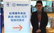 【音频】我的海峡论坛故事——台湾青年杨铠豪