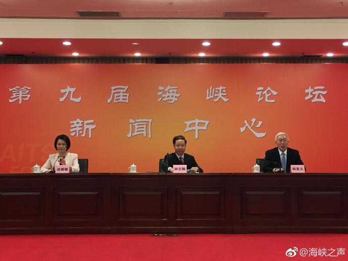 第九届海峡论坛新闻发布会在厦门举行