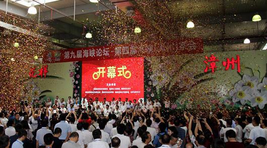 第九届海峡论坛·第四届海峡(漳州)茶会将于6月16日-18日在漳州东南花都花博园举……