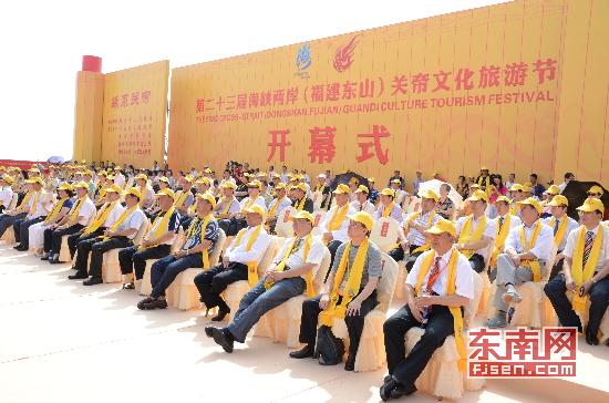 两岸关帝文化旅游节开幕