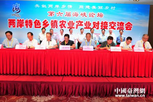 53对闽台特色乡镇的农业产业代表在主会场签订对接合作交流协议.
