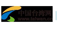 返回中国台湾网首页