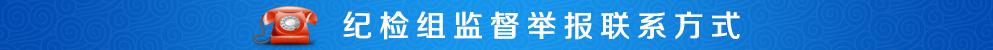 省纪委驻省委统战部纪检组监督举报联系方式