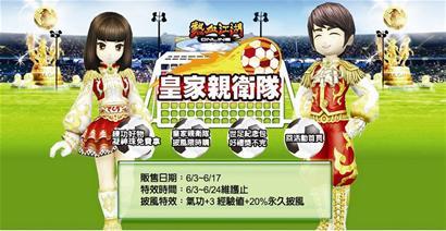 世界杯即将揭开战幕 台湾商家也疯狂(图)
