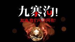 九寨沟地震 台网友:都是中国人 愿平安别嘴炮了!