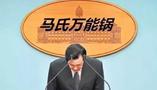 """【深度长文】论""""马氏万能锅""""对民进党的重要性"""