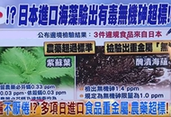 好好吃饭成奢望 台湾进口日本海藻验出有毒!【台湾包袱铺】