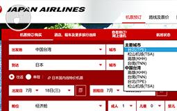 日本航空.jpg