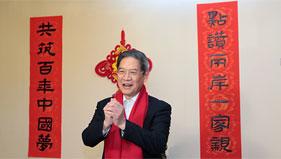 张志军与台湾青年向两岸同胞拜年