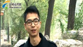 我从台湾来-创业在路上