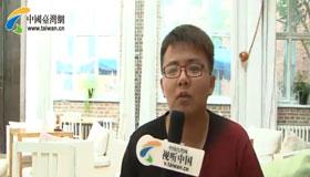 台湾青年之北京印象