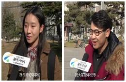 两岸夯街访:新春特辑——给台湾同胞拜年啦