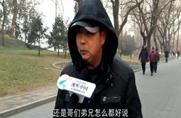 两岸夯街访:北京大爷聊台湾(中)