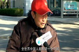 两岸夯街访:北京大爷聊台湾(下)