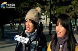两岸夯街访:大陆青年眼中的蔡英文