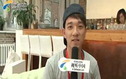 【两岸夯街访】台湾青年之北京印象