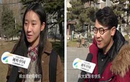 新春特辑——给台湾同胞拜年啦