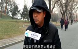 北京大爷聊台湾