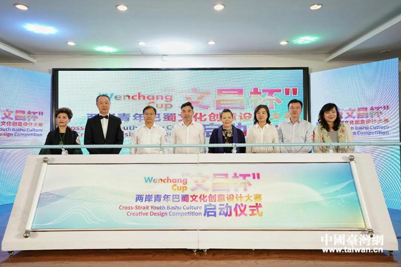 两岸青年巴蜀文化创意设计大赛启动