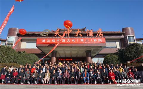 第三届华夏文化(嵩山)论坛在河南登封举办