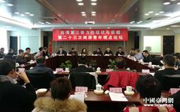 """两岸青年学者聚焦""""台湾第三势力的现状与前瞻"""".jpg"""