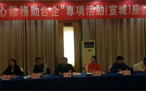 """安徽台办组织开展""""贴心服务助台企""""活动 受到台商台企好评"""