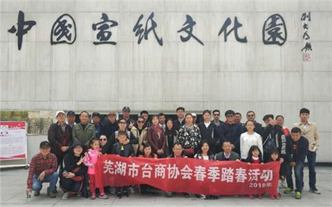 芜湖市台协会开展台商台干春季踏青活动
