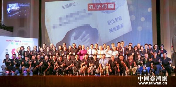 重庆大学、西南大学、四川外国语大学赴台参加2017第八届孔子行脚活动