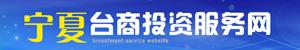 宁夏台商投资服务网