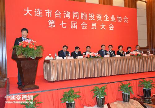 协会第七届会员大会现场.(图片来源:大连市台办)-大连市台湾同图片