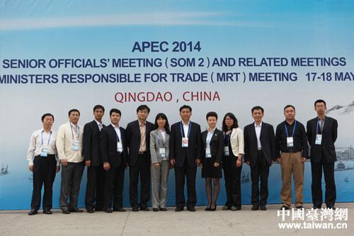 圆满完成2014年APEC贸易部长会和第二次高官会期间涉台服务保障工作