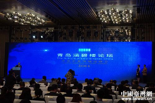 """成功举办""""2014世界企业领袖高峰会·青岛涵碧楼论坛"""""""