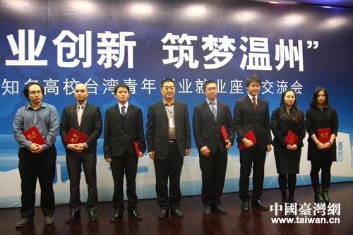為臺灣青年『築夢溫州-創業創新』聯誼會的發啟人以及相關負責人頒發聘書