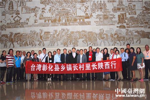 台湾彰化县乡镇长、村里长参访团到陕西交流参访