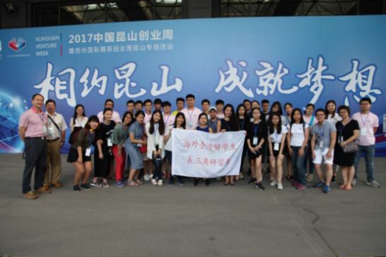 参加海外台湾留学生长三角研习营活动学生合影留念
