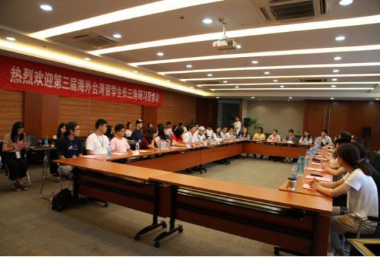 第三届海外台湾留学生长三角研习营座谈交流会