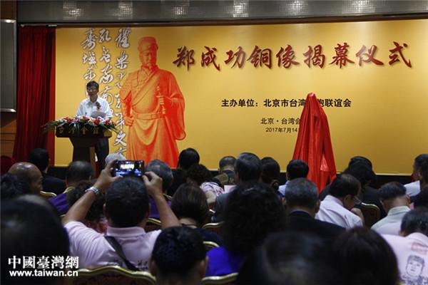 鄭成功銅像揭幕儀式今日在北京臺灣會館舉辦。北京台聯副會長鄭大主持