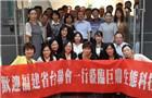 福建省台联少数民族交流团赴台交流活动圆满结束