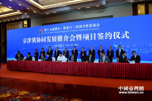 第十五届冀台经济合作洽谈会
