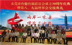 东莞市台联会举行成立30周年庆典
