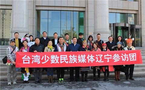 台湾少数民族媒体辽宁参访团到本溪参访交流