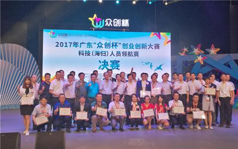 """台湾青年参加2017年广东""""众创杯""""创业创新大赛成果丰硕"""